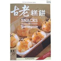 SNACKS of Yesteryears Traditional Recipe Book 16061