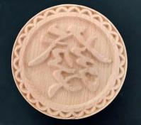 CNY Extra Large 5 inches Prosperity Wooden Ink Stamp for Pau1